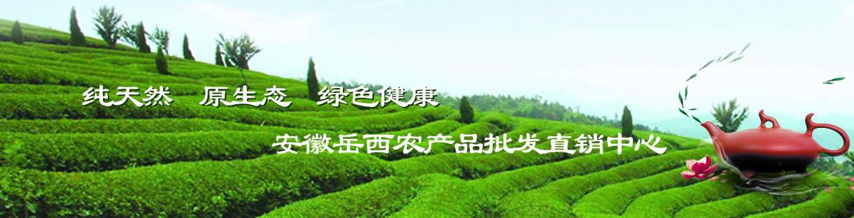 安徽岳西农产品批发直销商
